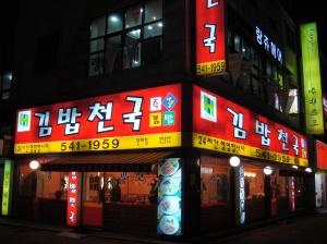 Kimbap_heaven