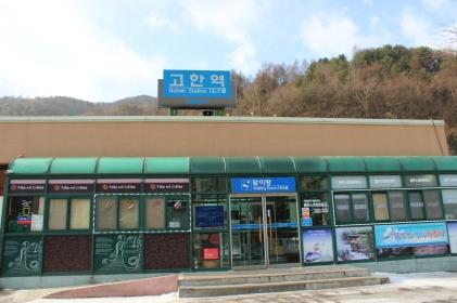 Gohan Station