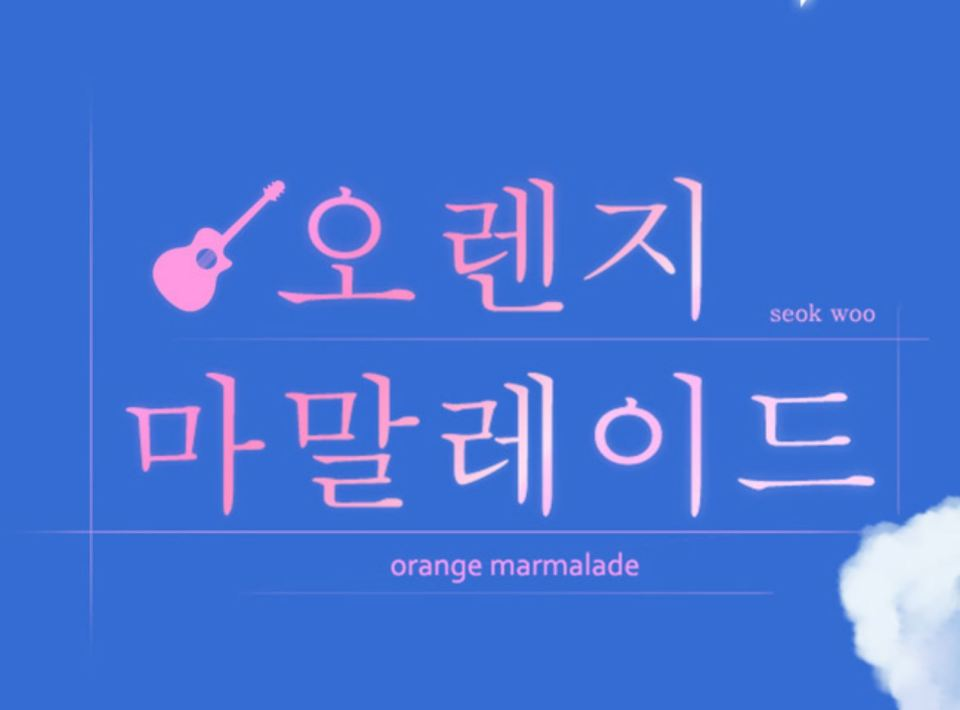 orange marm